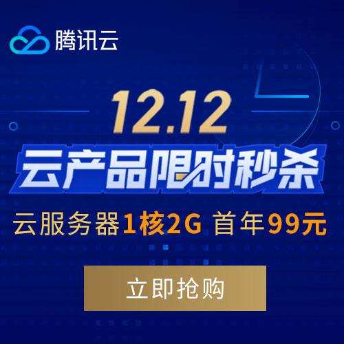 12.12云产品限时秒杀,爆款1核2G云服务器,99元/1年